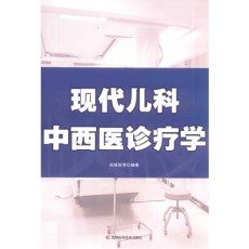 现代儿科中西医诊疗学_庞维胜编著_2016年