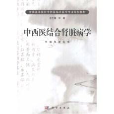 中西医结合肾脏病学_郑健,吴竞主编_2011年