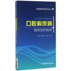 口腔科疾病临床诊疗技术_李巧影主编_2017年