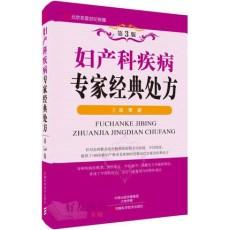妇产科疾病专家经典处方 第3版_李新主编_2018年(超清)