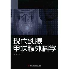 现代乳腺甲状腺外科学_张华著_2014年