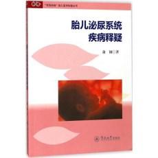胎儿泌尿系统疾病释疑_俞钢著_2017年(超清)