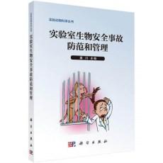 实验室生物安全事故防范和管理_秦川主编_2017年