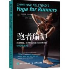 跑者瑜伽 消除疼痛、预防损伤和提升运动表现的针对性练习_(美)克里斯廷·费尔斯特德著 孟书恒译_2018年(超清)