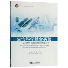 生命科学综合实验 miRNA-X的克隆和功能分析_徐磊,李姣主编_2018年(超清)