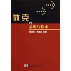 休克的基础与临床_祝墡珠,黄培志主编_2005年