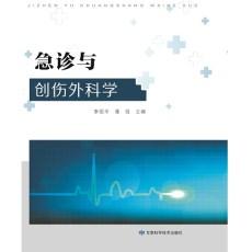 急诊与创伤外科学_李绍平,潘剑主编_2017年(超清)