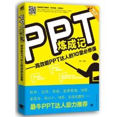 PPT炼成记  高效能PPT达人的10堂必修课_曹将编著_2014年(彩图)