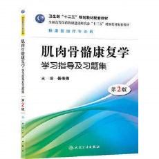 肌肉骨骼康复学学习指导及习题集 第2版_岳寿伟主编_2013年