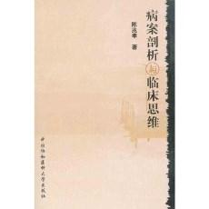 病案剖析与临床思维_陈兆孝著_2010年