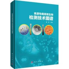 食源性病原微生物检测技术图谱_蒋原主编_2019年(彩图)