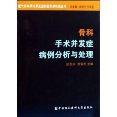 骨科手术并发症病例分析与处理_侯春林,曾炳芳主编_2008年