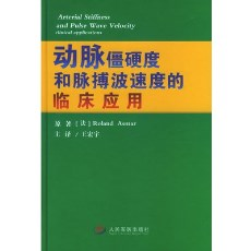 动脉僵硬度和脉搏波速度的临床应用_王宏宇译_2005年