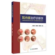 耳内镜治疗诊断学_郑亿庆主编_2018年(彩图)