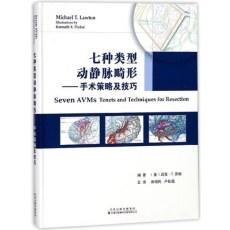 七种类型动静脉畸形 手术策略及技巧_田增民主译_2017年(彩图)