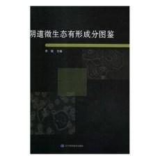 阴道微生态有形成分图鉴_李锐主编_2019年(彩图)
