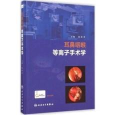 耳鼻咽喉等离子手术学_张庆丰主编_2014年(彩图)
