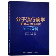分子流行病学研究与系统评价  Meta分析_曾宪涛,任学群主编_2018年