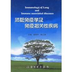 肺脏免疫学及免疫相关性疾病_施焕中,林江涛主编_2006年