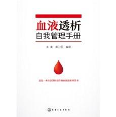 血液透析自我管理手册_王英,朱卫国编著_2017年(超清)