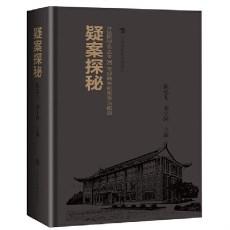 疑案探秘《法医学杂志》30年经典案例集萃与评析_陈忆九,刘宁国 主编_2017年(彩图)