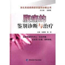 腹痛的鉴别诊断与治疗_池肇春 陈明主编_2010年