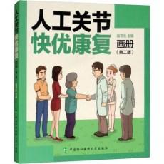 人工关节快优康复画册  第2版_翁习生主编_2018年(彩图)