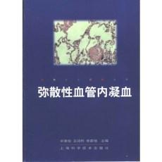 弥散性血管内凝血(第二版)_宋善俊主编_2001年