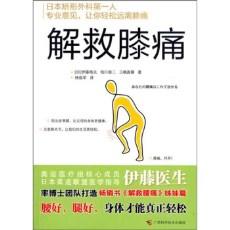 解救膝痛(日)伊藤晴夫著 林焕军译_2009年