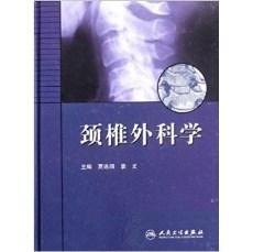 颈椎外科学_贾连顺编著_2009年