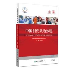 中国创伤救治教程_姜保国主编_2018年