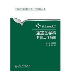 北京协和医院重症医学科护理工作指南_孙红主编_2016年