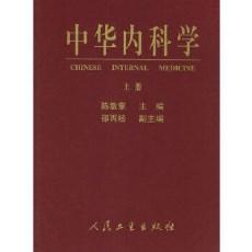 中华内科学 上中下册_ 陈敏章编著_1999年