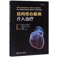 结构性心脏病介入治疗_(意)伯恩哈德.雷蒙著 宋光远译_2019年(彩图)