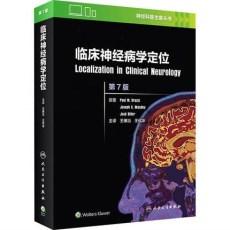 临床神经病学定位 第7版_王维治,王化冰主编_2018年(彩图)