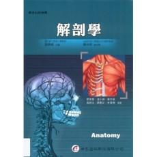 解剖学_谢锦城主编_2013年(彩图)