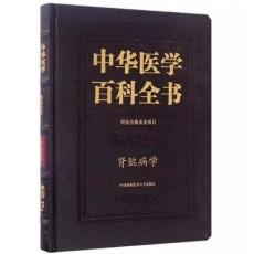 中华医学百科全书 临床医学 肾脏病学_章友康主编_2016年(彩图)