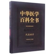 中华医学百科全书 临床医学 风湿病学_张奉春主编_2017年