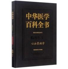 中华医学百科全书 临床医学 心血管病学_刘德培主编_2017年