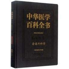 中华医学百科全书 临床医学 普通外科学_赵玉沛主编_2017年(彩图)