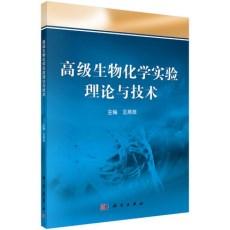 高级生物化学实验理论与技术_王燕菲主编_2015年