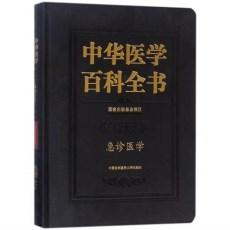 中华医学百科全书 临床医学 急诊医学_于学钟主编_2018年