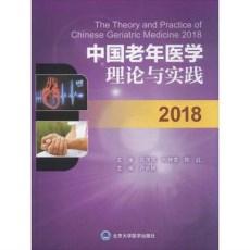 中国老年医学理论与实践 2018_卢长林著_2017年