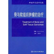 骨与软组织肿瘤的治疗_于胜吉主译_2011年