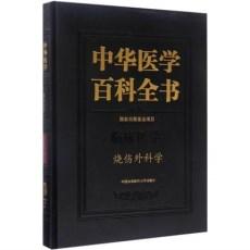 中华医学百科全书 临床医学 烧伤外科学_黄跃生主编_2017年