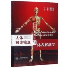 人体触诊检查与体表解剖学_赵庆华主编_2019年