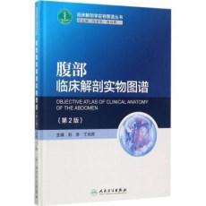 腹部临床解剖实物图谱  第2版_刘芳 丁光辉主编_2017年(彩图)