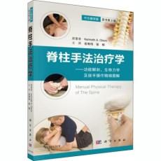 脊柱手法治疗学-功能解剖、生物力学及徒手操作精细图解_岳寿伟主译_2018年(彩图)
