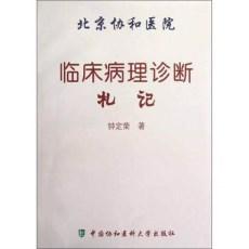 北京协和医院临床病理诊断札记_钟定荣编_2012年