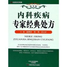 内科疾病专家经典处方 第3版_赵燕芬主编_2017年(超清)
